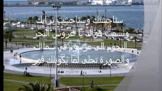 اغنية طرابلس نحبك مع كلمات.wmv