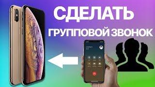 как сделать видео звонок на iphone