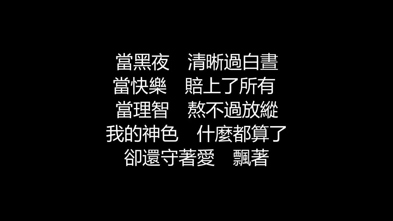 孫燕姿 - 飄著(歌詞版) - YouTube