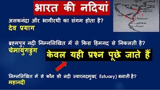 भारत की नदियां (Rivers of india all Questions(MCQ)) | ✔[very important] SSC | RAILWAY |TET |RPF|VDO