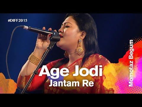 Age Jodi Jantam (আগে যদি জানতামরে) | Momotaz Begum (মমতাজ বেগম) | Dhaka International FolkFest 2015