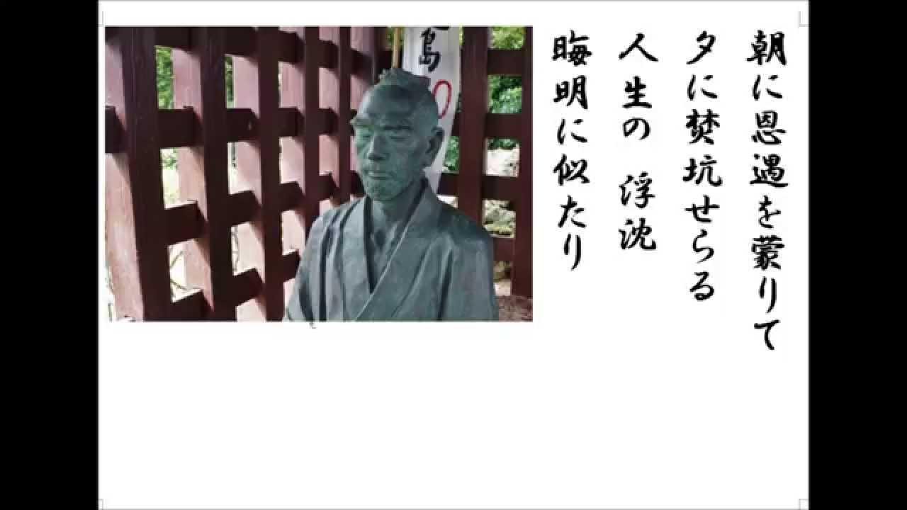 詩吟 「獄中感有り」 西郷南洲 - YouTube