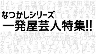【なつかしシリーズ】一発屋芸人特集!!