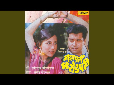 nand kishora chitt chakora marathi mp3 song free download