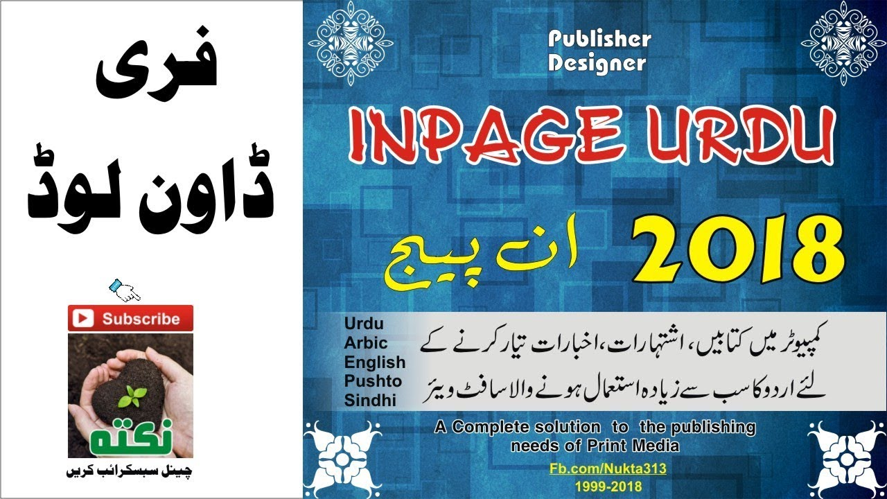Inpage 2012 free download.