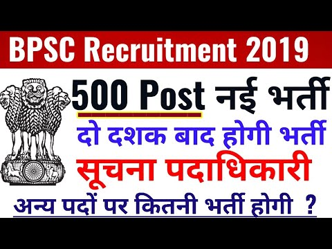 65th Bpsc notification 2019| Bpsc New Vacancy | preparation |apply online |eligibility| Recruitment