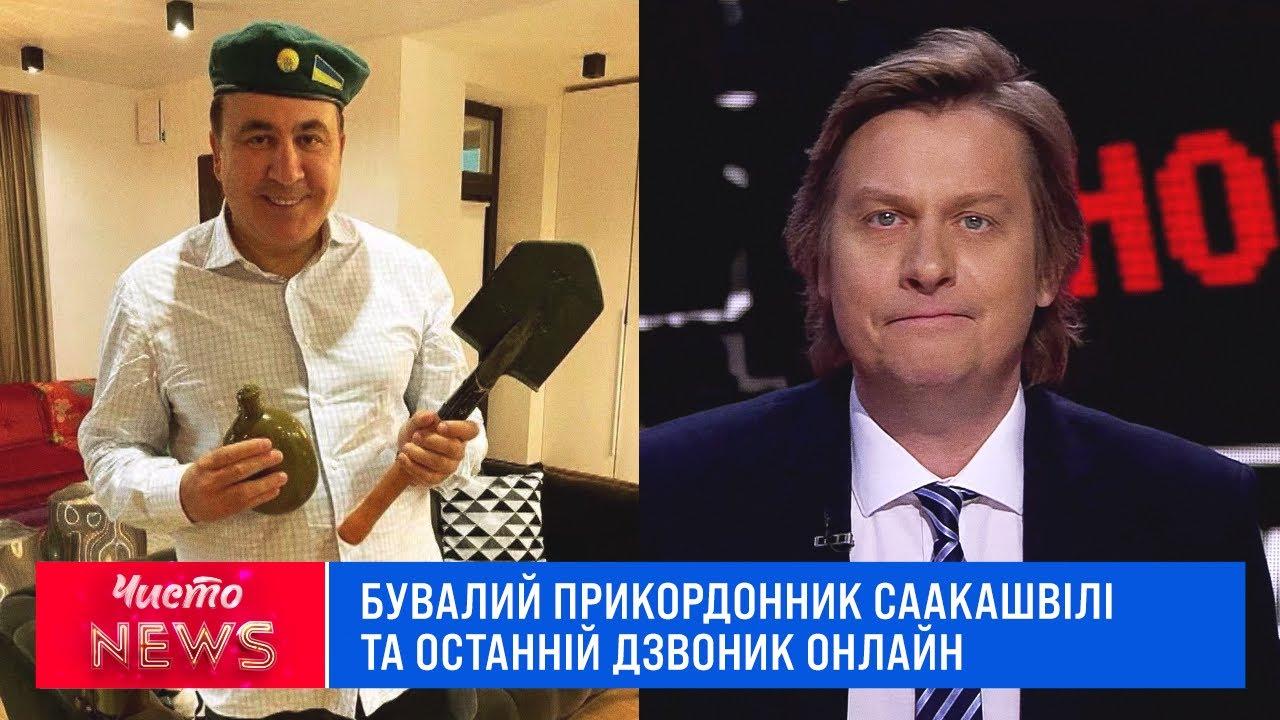 Новий ЧистоNews от (30.05.2020) Бувалий прикордонник Саакашвілі та останній дзвоник онлайн
