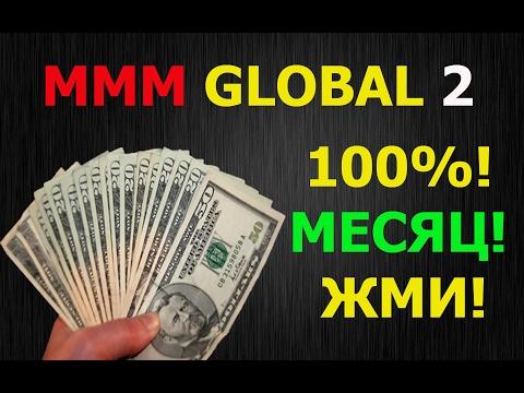 МММ ГЛОБАЛ 2.  +100% в МЕСЯЦ+  2017 /// ЗАРАБОТОК В ИНТЕРНЕТЕ. BITCOIN ///