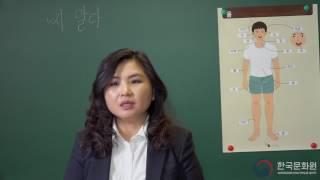 2 уровень (10 урок - 1 часть) ВИДЕОУРОКИ КОРЕЙСКОГО ЯЗЫКА