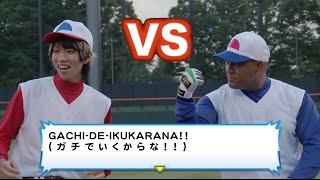 [ Part 1 ] ラミレス現る!パワプロ選手VSプロ野球選手 : Google Play Game Week thumbnail