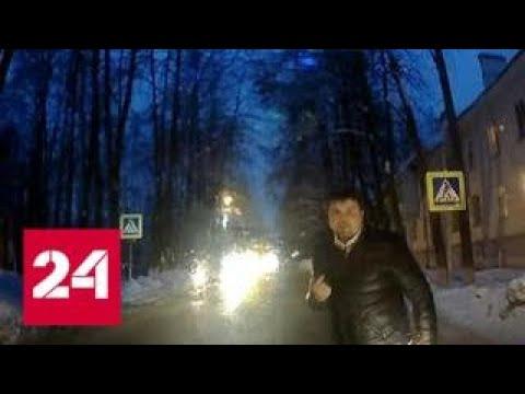 Пешеходы выместили свою злость на водителе за неубранные тротуары - Россия 24