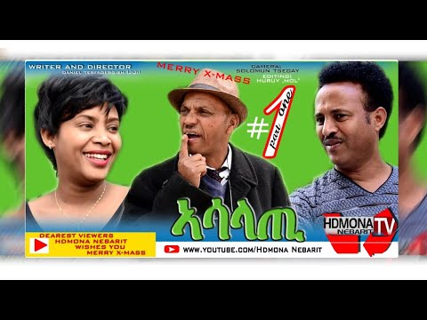 HDMONA - Part 1 - ኣሳላጢ ብ ዳኒአል ጂጂ Asalati by Daniel JIJI  New Eritrean Comedy movie 2019