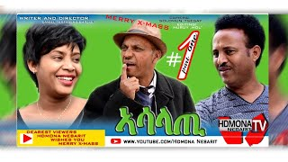 HDMONA - Part 1 - ኣሳላጢ ብ ዳኒአል ጂጂ Asalati by Daniel JIJI  New Eritrean Comedy movie 2019