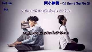 [THAISUB ]  [ innocent playmate - Cai Zhao & Chen Qiu Shi ]