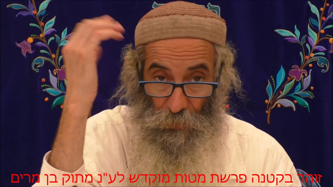 זוהר בקטנה פרשת מטות ליום ד' מפי רבי יעקב יוסף כהן