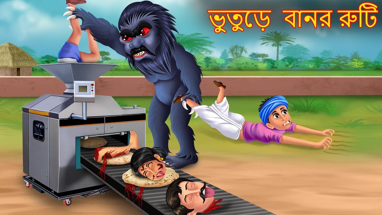 Download ভুতুড়ে  বানর রুটি | Bhuture Bandor Ruti | Rupkothar Golpo | Shakchunni Bangla | Bangla Moral Story