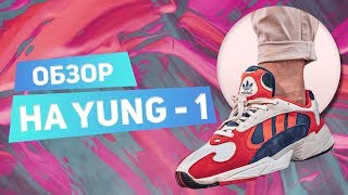 YUNG - 1 СПУСТЯ МЕСЯЦ | обзор на adidas yung -1 | адидас янг 1 | через месяц | Артем Кои