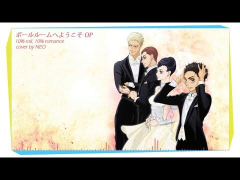 【Vocal Cover】 10% roll, 10% romance - ボールルームへようこそ / Ballroom e Youkoso OP 【NEO】