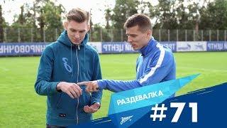 «Раздевалка» на «Зенит-ТВ»: выпуск №71