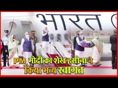 PM मोदी का शेख हसीना ने किया भव्य स्वागत | Sheikh Hasina gave a grand welcome to PM Modi | News 24.