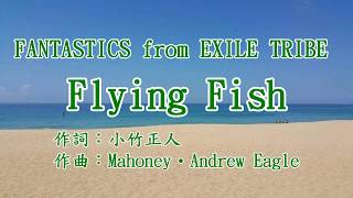 FANTASTICS from EXILE TRIBE - Flying Fish カラオケ 風景写真