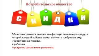 видео Потребительский кооператив