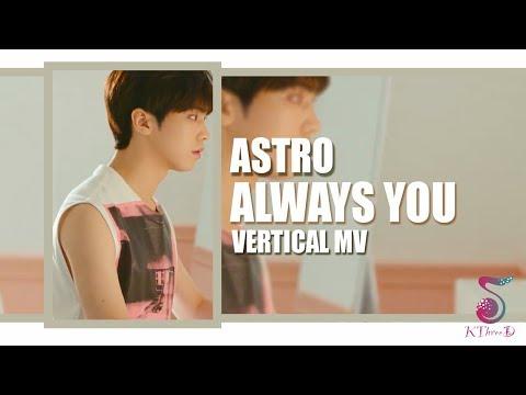 {VERTICAL MV} ASTRO (아스트로) - 너잖아(Always You) | Mobile Version
