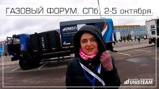 ППУА UNISTEAM-M2UG на МЕТАНЕ на Газовом Форуме. Санкт-Петербург, 2-5 октября.