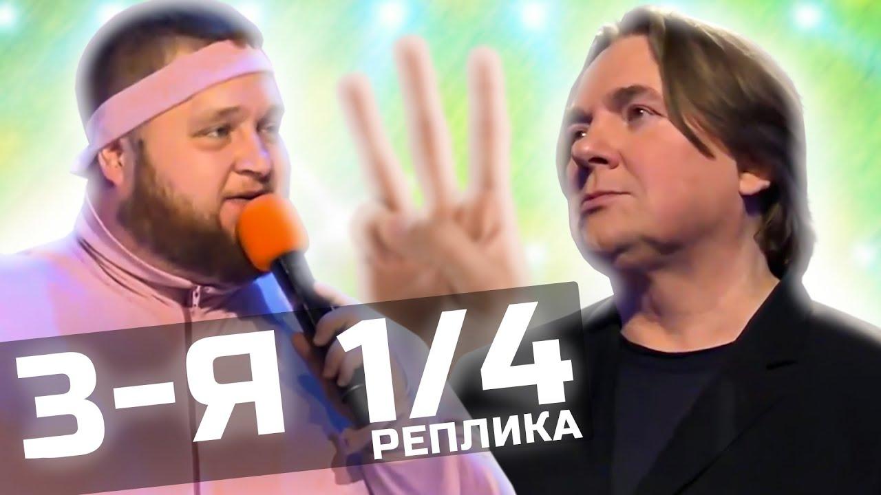 Тройное чемпионство - КВН Высшая лига третья 1/4 финала 2021 / КВН обзор / Реплика