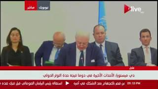 كلمة المبعوث الأممي إلى سوريا