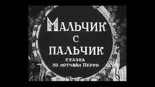Мальчик с пальчик (1938) Мультфильм