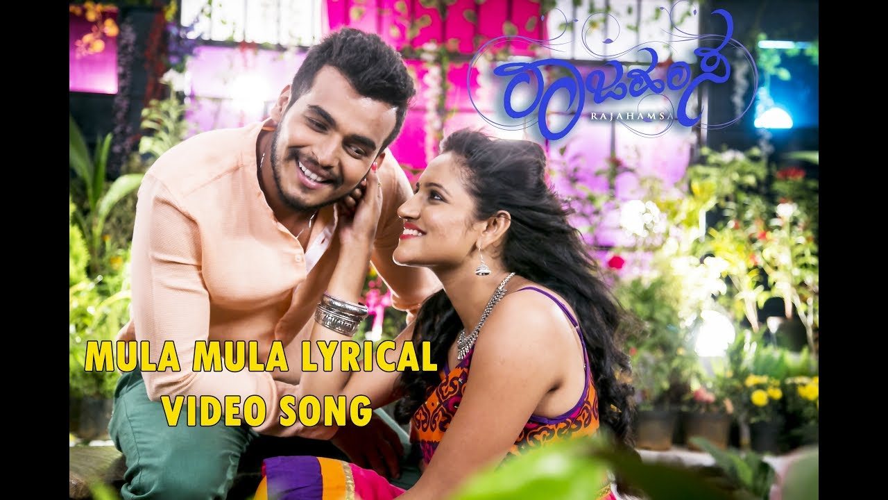 Rajahamsa movie songs free download.