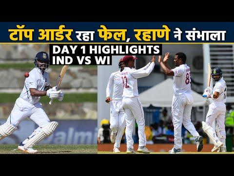 India vs WestIndies 1st Test: Ajinkya Rahane's 81, India reach 203/6 at stumps on Day 1| वनइंडिया