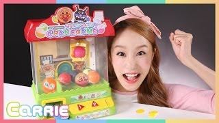 호빵맨 와구와구 크레인게임 으로 캐리의 장난감 뽑기 놀이 CarrieAndToys