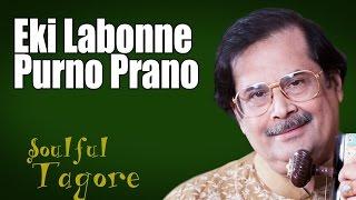 Eki Labonne Purno Prano  | Ajoy Chakraborty (Album: Soulful Tagore) Thumb