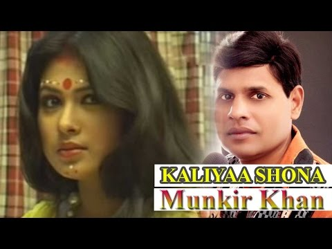 BANGLA NEW SONG 2017    KALIYAA SHONA   কালিয়া  সোনারে   Munkir Khan