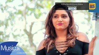 Hitha Keniththuwa Adare - Nuwan D Yapa