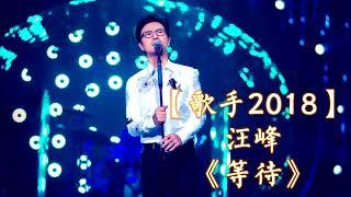 HD高清音质 【歌手2018】 汪峰  - 《等待》 无杂音清晰版本
