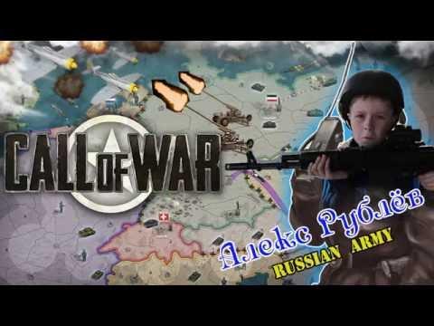 Игра Call of War, прохождение и обучение от победителя Первого Командного Чемпионата Алекса Рублёва.