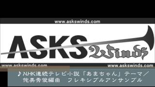 http://askswinds.com/shop/products/detail.php?product_id=270 『ASKS...