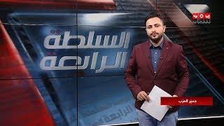 السلطة الرابعة | 24 - 08 - 2019 | تقديم حمير العزب | يمن شباب