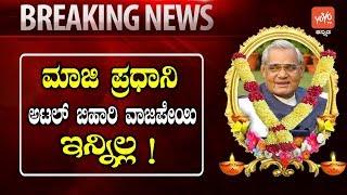 Breaking Kannada News       Atal Bihari Vajpayee Passed Away