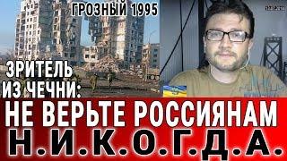 Зритель из Чечни: