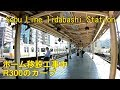 総武線 飯田橋駅を歩いてみた  Iidabashi station Sobu line