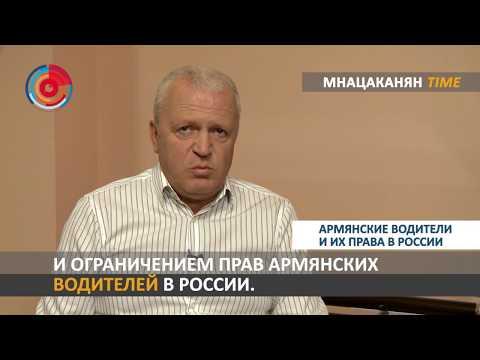 Мнацаканян/Time: Армянские водители и их права в России