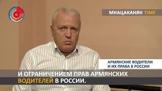 Мнацаканян/Time  Армянские водители и их права в России