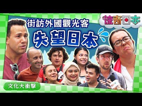 外国人観光客に突撃インタビュー!日本でガッカリしたことは?【ビックリ日本】