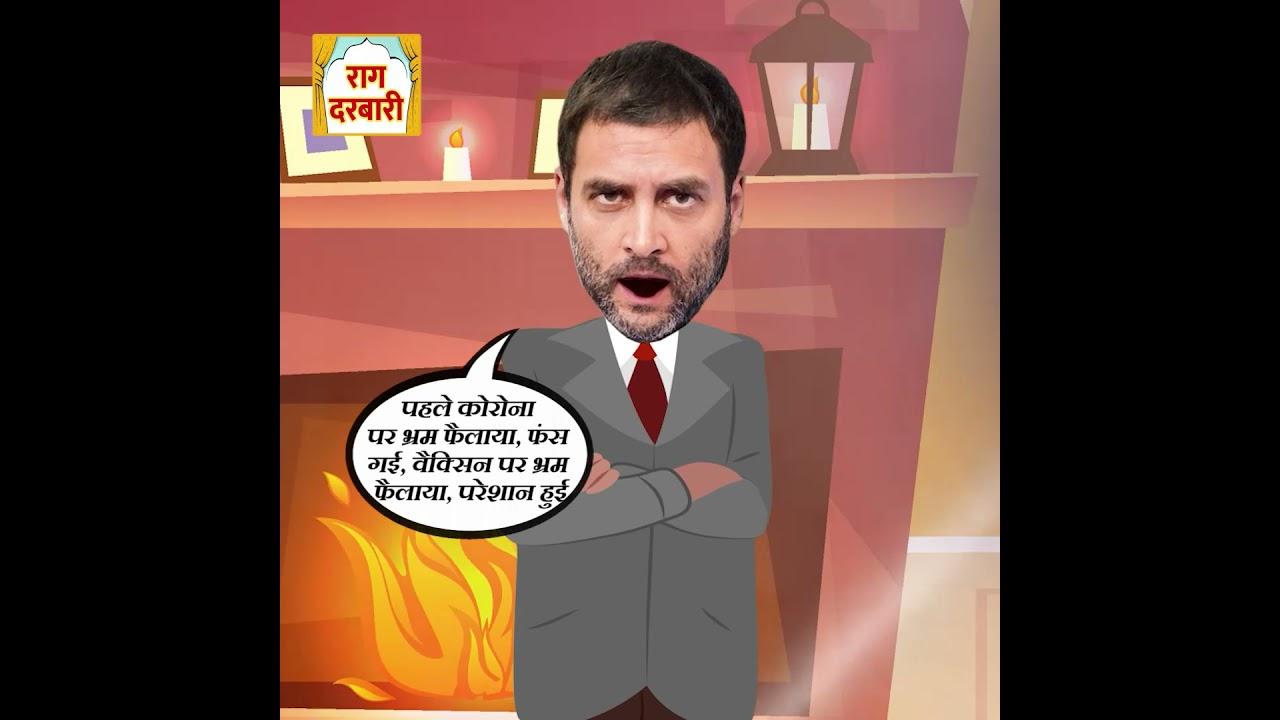 Rahul Latest News : जब राहुल की तपस्या से खुश होकर भगवान भोलेनाथ ने दिए दर्शन तो देखिए क्या हुआ