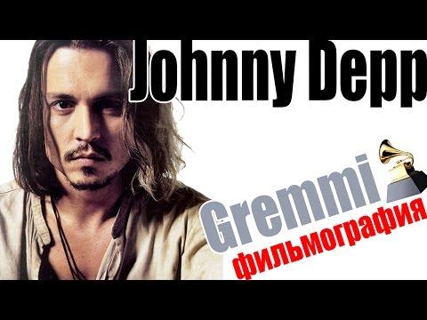 Johnny Depp (Джонни Депп) на Гремми 2016. Полная фильмография с фото Джонни Деппа.
