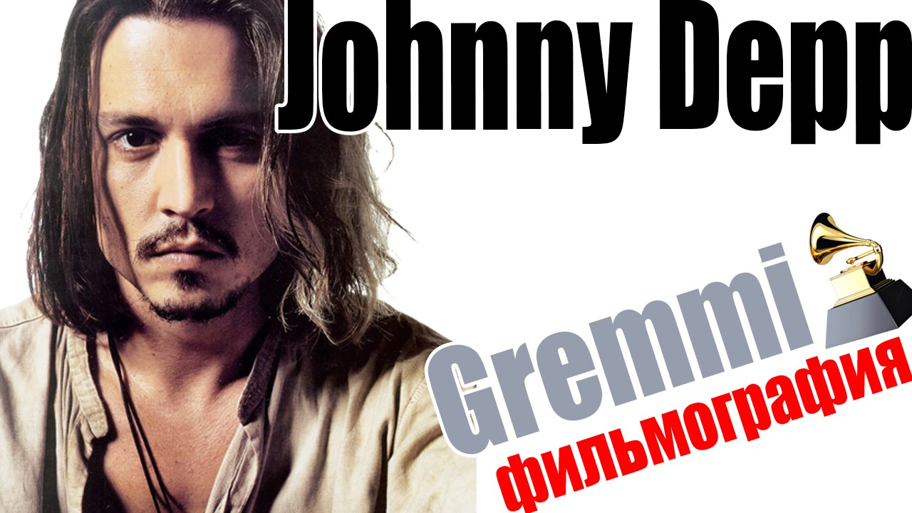Johnny Depp (Джонни Депп) на Гремми 2016. Полная ...